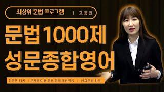 최고급 문법 프로그램 , 문법 1000제 · 성문종합영…