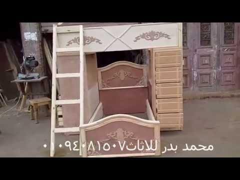 سرير دورين دة ولا مكتبين