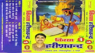 किस्सा हरिश्चंद  भाग -1| Karampal Sharma | Kissa Harishchand Vol 1 | Latest Haryanvi Ragni