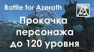 Battle for Azeroth: быстрая прокачка персонажа до 120 уровня