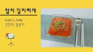 참치 김치찌개