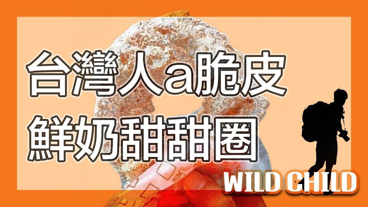 【 台北之旅-美食】一吃驚人!台灣人a脆皮甜甜圈!!|美食推薦VLOG#2|美食GO了沒|台北|Taipei cuisine|野孩子TV