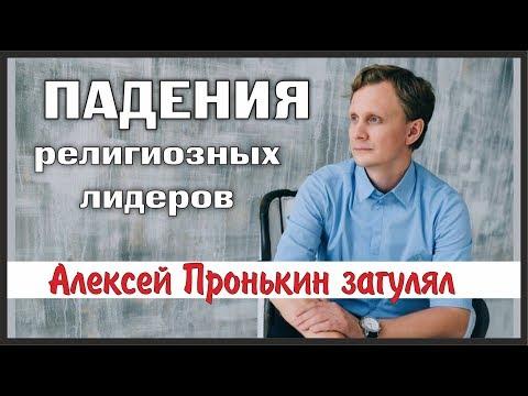 ПАДЕНИЯ религиозных лидеров. Алексей Пронькин загулял