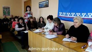 Аппаратное совещание в администрации города Горловка 06.02.2018