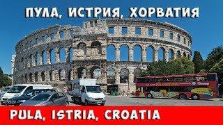 видео Пула: Полуостров Истрия в Хорватии. Отдых в Пуле, цены на туры в Пулу из Москвы, горящие путевки в Пулу. Экскурсии и достопримечательности Пулы.