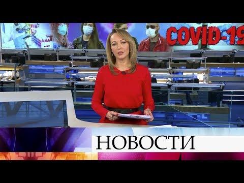 Выпуск новостей в 12:00 от 23.03.2020