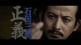 関ヶ原 Sekigahara...