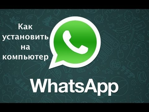 Програмку на пк whatsapp