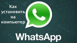 Как установить Whatsapp на компьютер. WhatsApp on the PC