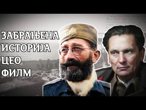 ZABRANJENA ISTORIJA - CEO FILM - Pogledi