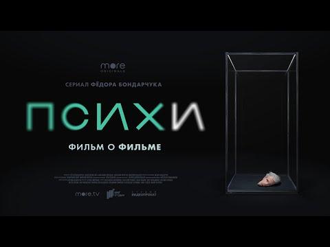 Псих. Фильм о фильме (2020)