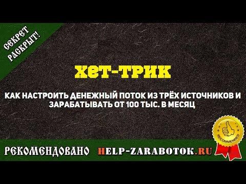 Курс Хет-трик Алексей Морусов - реальные отзывы