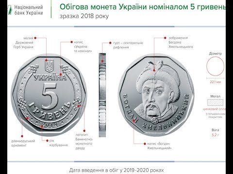 Телеканал ІНТБ: В Україні з'являться монети номіналом 5 та 10 гривень