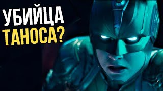 "РАЗБОР ТРЕЙЛЕРА ""КАПИТАН МАРВЕЛ/CAPTAIN MARVEL"" l УБИЙЦА ТАНОСА?"