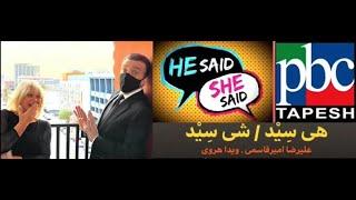 He Said She Said with Alireza Amirghassemi and Vida Heravi  ... August 14, 2021