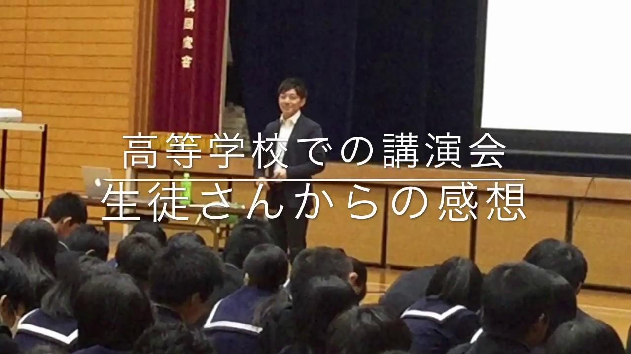 高等學校 講演會「自分らしく生きる」高校生の感想 清水展人 ...