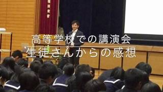 高等学校 講演会「自分らしく生きる」高校生の感想  清水展人 性同一性障害⇨性別違和 LGBT講演 人権