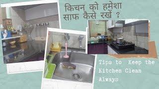 Tips to  Keep the Kitchen Clean Always | किचन को हमेशा साफ कैसे रखें ?