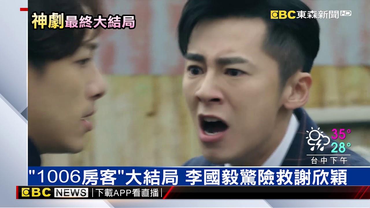《1006房客》大結局 李國毅驚險救謝欣穎 - YouTube
