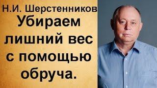 Шерстенников Н.И. Убираем лишний вес.