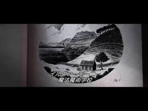 J.K.ローリング「イルヴァーモーニー魔法魔術学校」紹介映像【HD】