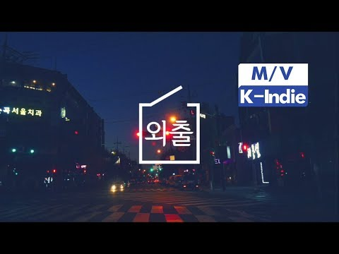 [M/V] Phonebooth (폰부스) - Leave Myself (외출)