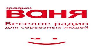 Реклама на Радио Ваня Лысьва 10.08.2017