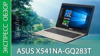 Экспресс-обзор ноутбука ASUS X541NA-GQ283T