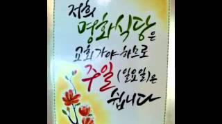 평동애호박찌개명화식당