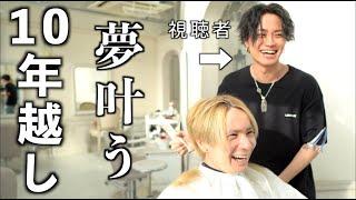 【イメチェン】ダンテ君の髪質どうなってる??カットして徹底解剖します!!!【夢叶う】