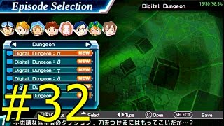 Digimon Adventure PSP Patch V5 Parte #32 All Digital Dungeon