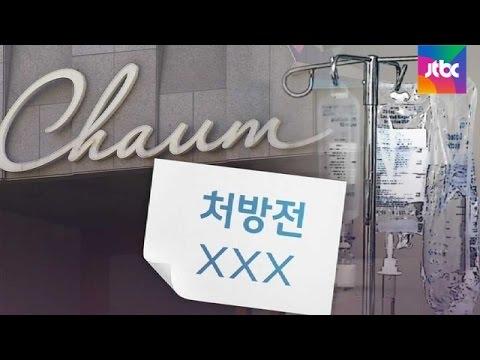 [단독] 박 대통령 가명 '길라임'…차움 VIP 시설 이용도