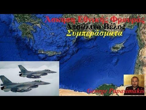 Συμπεράσματα από την #άσκηση Ατσαλένιο Βέλος τα #ελληνικά F16 στην #Κύπρο #Εθνική #Φρουρά #Ελλάδα