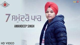 7 ਸਮੁੰਦਰੋ ਪਾਰ ( 7 Samundro Paar ) Amandeep Singh | Latest Song 2018 | 4 Nations Production