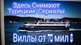 Стамбул Виллы тут Сериалы Снимают Обзор Яхт Кораблей Плаваем по Босфору Ortaköy Бежутеия Суваниры