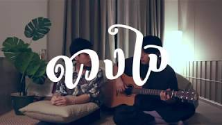 ดวงใจ - PALMY (cover) | ampersand &