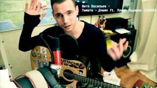 Тимати – Олимп ft. Павел Мурашов [Новый Рэп]  (COVER)