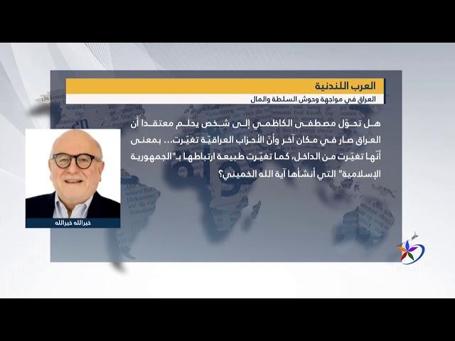 إليكم أبرز ما تناقلته الصحف العربية والعالمية  2020 - 4 - 28
