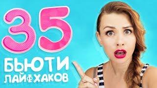 35 ЛУЧШИХ БЬЮТИ ЛАЙФХАКОВ 2017 ГОДА ДЛЯ ДЕВУШЕК