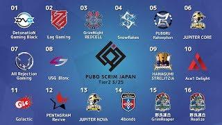 3/25(月) PUBG SCRIM JAPAN Tier2