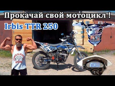 Прокачай свой мотоцикл! Тюнинг Irbis TTR250, панель приборов, винил, прожекторы.