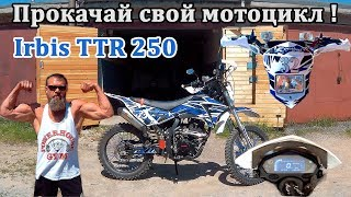 Фото Прокачай свой мотоцикл Тюнинг  Rbis TTR250 панель приборов винил прожекторы.