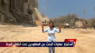 الحدث في مرفأ بيروت.. دمار كبير وبحث متواصل عن مفقودين