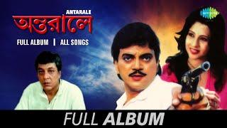 Antarale - All Songs | Full Album | Aaj Ei Dintake | Phul Phute Jhore  | Amar Ga Chhamchham