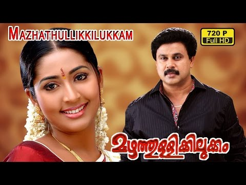 mazhathullikilukkam malayalam full movie | Dileep | Navya nair | latest malayalam comedy movie 2015