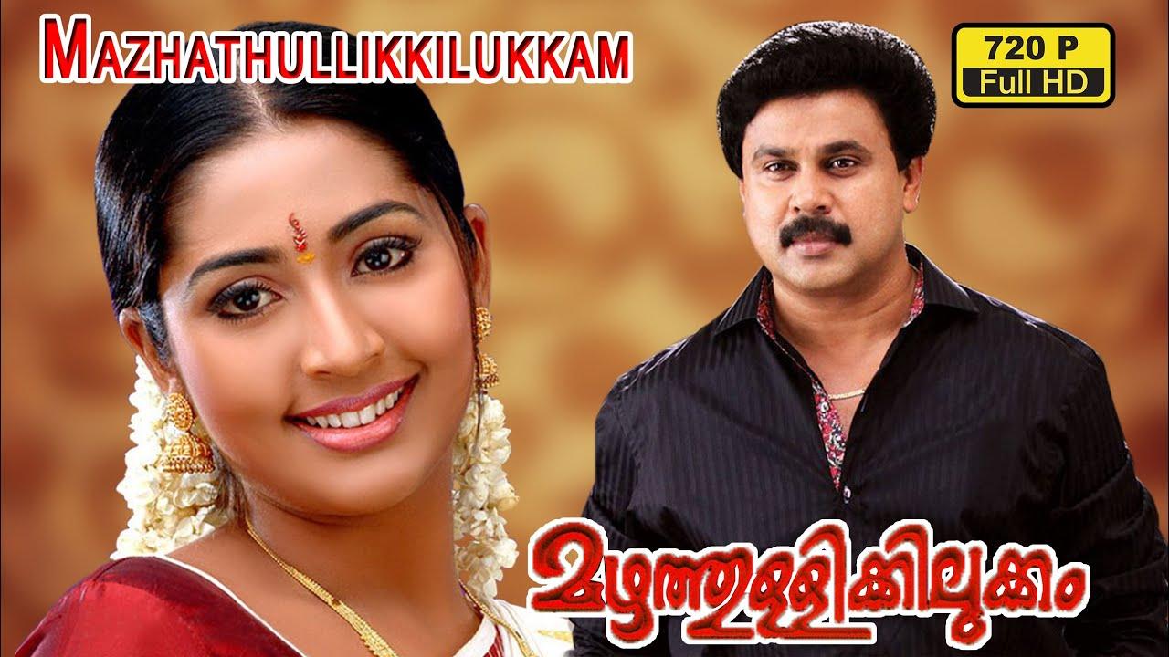 Download mazhathullikilukkam malayalam full movie | Dileep | Navya nair | latest malayalam comedy movie 2015