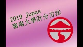 Publication Date: 2019-06-14 | Video Title: 2019 JUPAS 排位攻略- 第15集  嶺南大學計分方