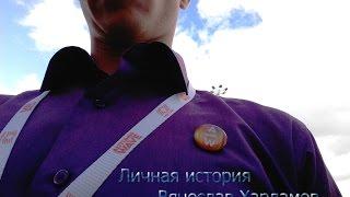Вячеслав Харламов - Бизнес без вложений
