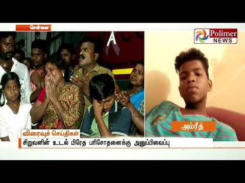 Chennai: Parents complain that his son died in a mysterious way | Polimer News