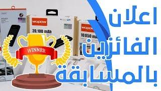 اعلان الفائزين بمسابقة منتجات WOPOW ❯ حظ أوفر لكل المتسابقين